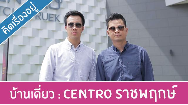 Youtube_Cover_Centro