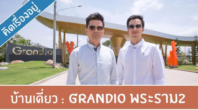 Youtube_Cover_Grandio