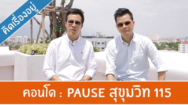 Youtube_Cover_Pause