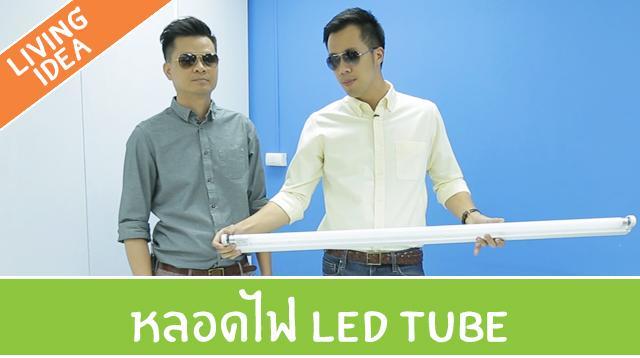 Youtube_Cover_LEDtube