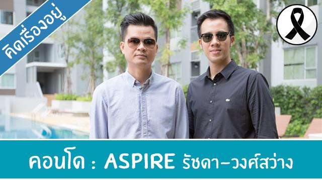 youtube_cover_aspire_wongsawang_ribbon
