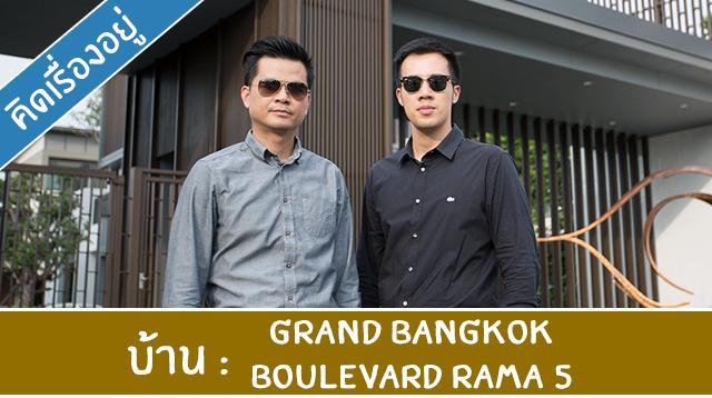 youtube_cover_grand_bkk_bo_rama_5