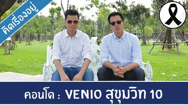 youtube_cover_venio