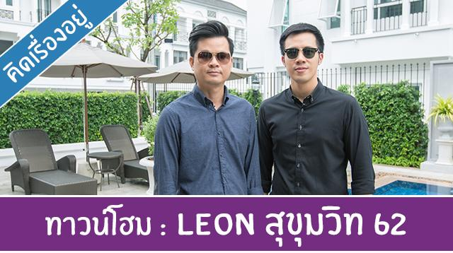 youtube_cover_leon