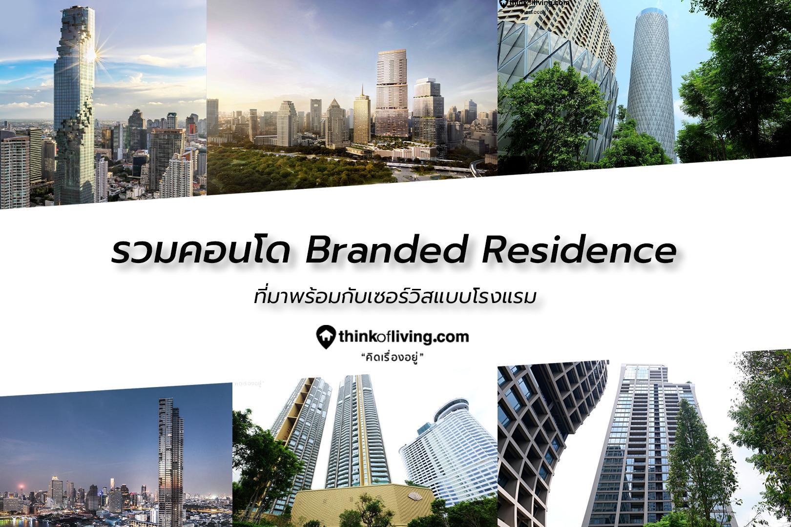 ฺBranded Residence