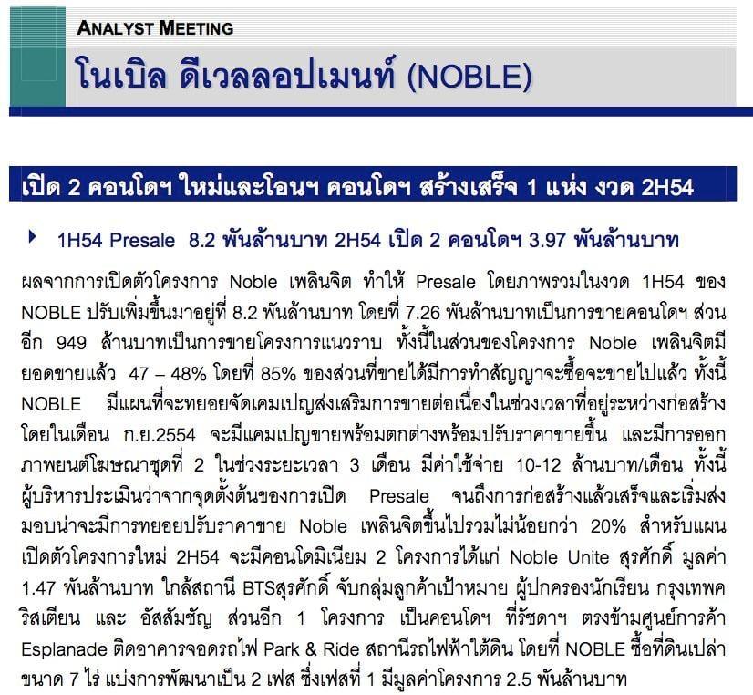 บทวิเคราะห์ NOBLE จาก Asiaplus