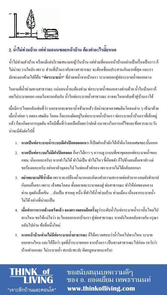 บัญญัติ 21 ประการ บ้านหลังน้ำท่วม ThinkOfLiving.com (22)