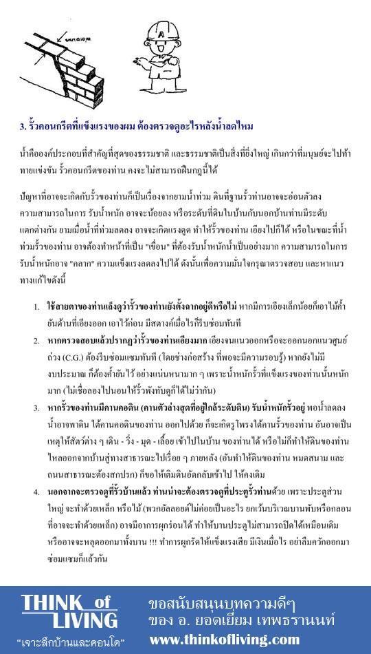 บัญญัติ 21 ประการ บ้านหลังน้ำท่วม ThinkOfLiving.com (21)