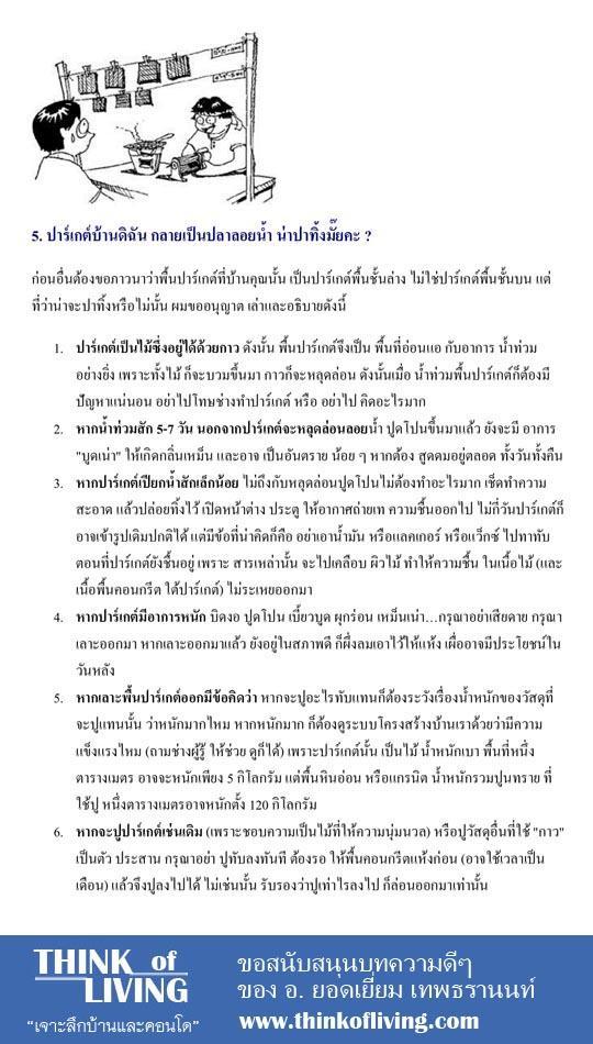 บัญญัติ 21 ประการ บ้านหลังน้ำท่วม ThinkOfLiving.com (19)