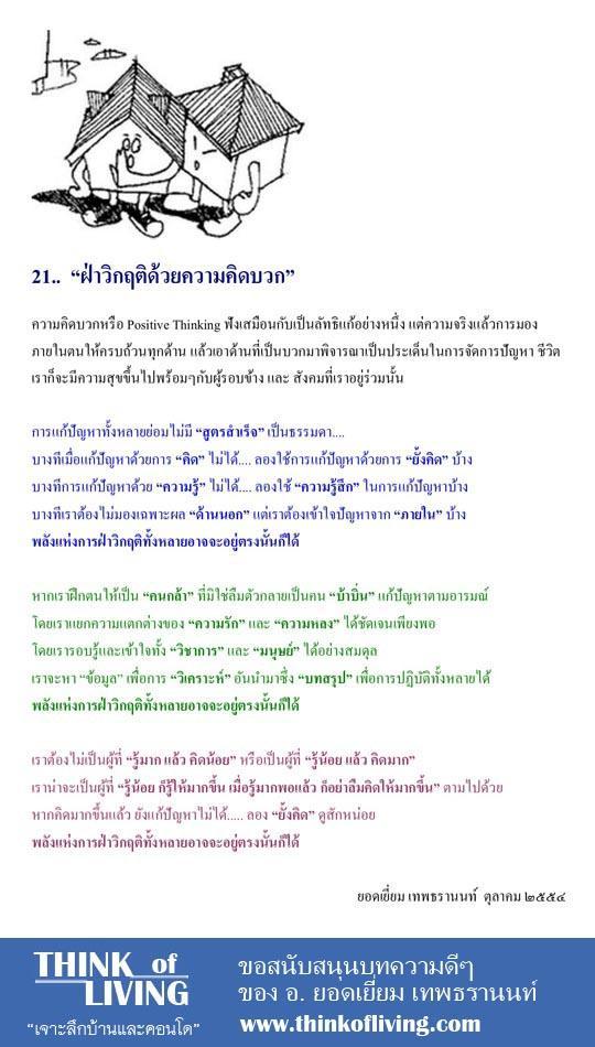 บัญญัติ 21 ประการ บ้านหลังน้ำท่วม ThinkOfLiving.com (2)