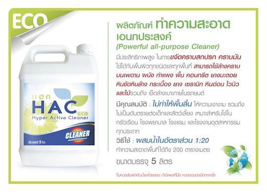 น้ำยาทำความสะอาด HAC (3)