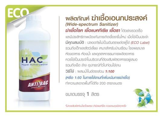 น้ำยาทำความสะอาด HAC (4)