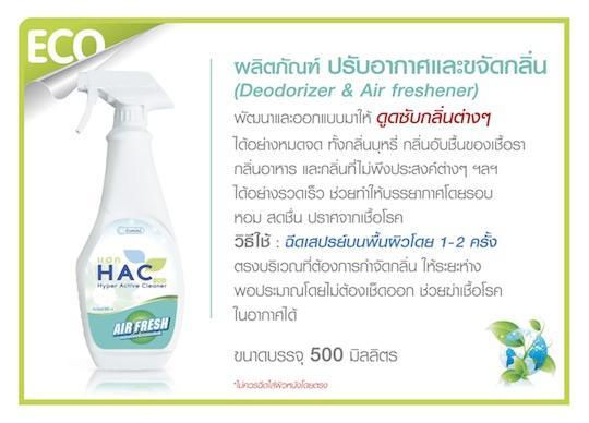 น้ำยาทำความสะอาด HAC (5)