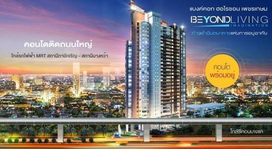 Bangkok Horizon เพชรเกษม