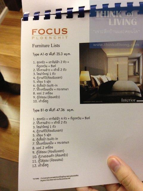 Focus เพลินจิต 34