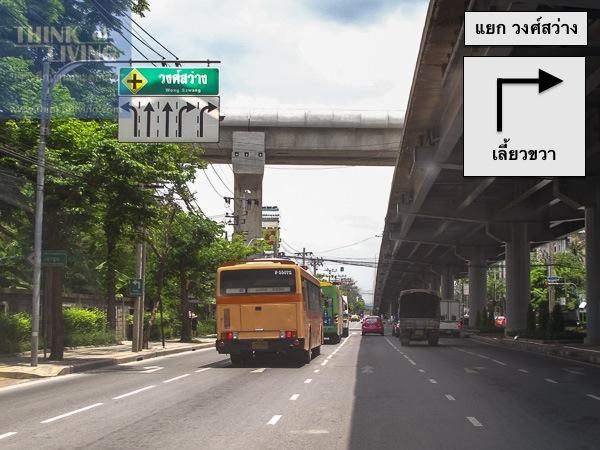 Bangkok Horizon ติวานนท์-1