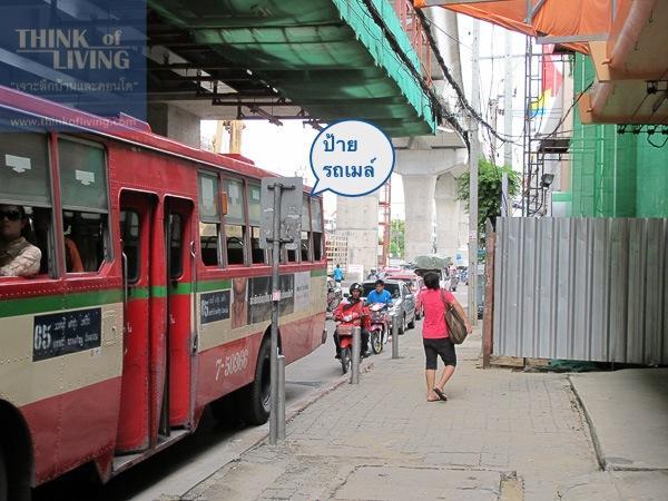 Bangkok Horizon ติวานนท์-25