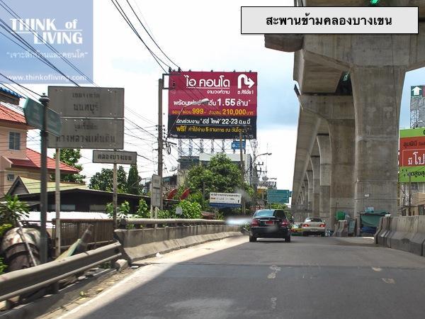 Bangkok Horizon ติวานนท์-5