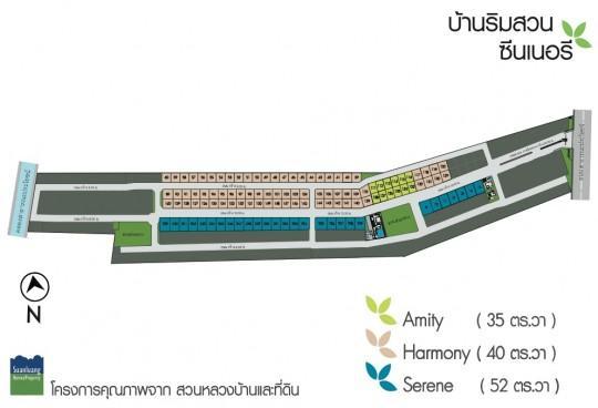 บ้้านริมสวน ซีนเนอรี่ (3)