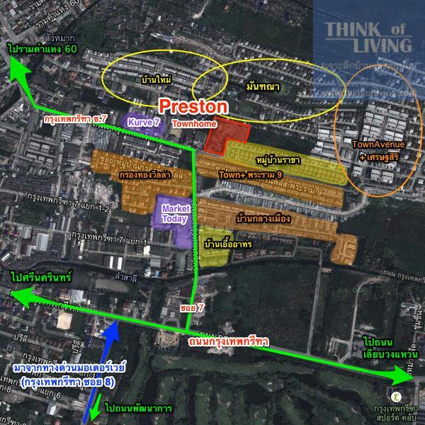 Preston Townhome - Location-1