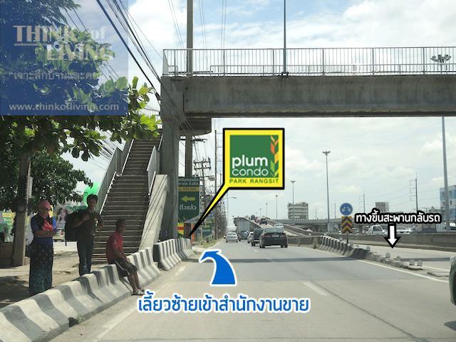 plum-park-rangsit-wt-63-copy copy