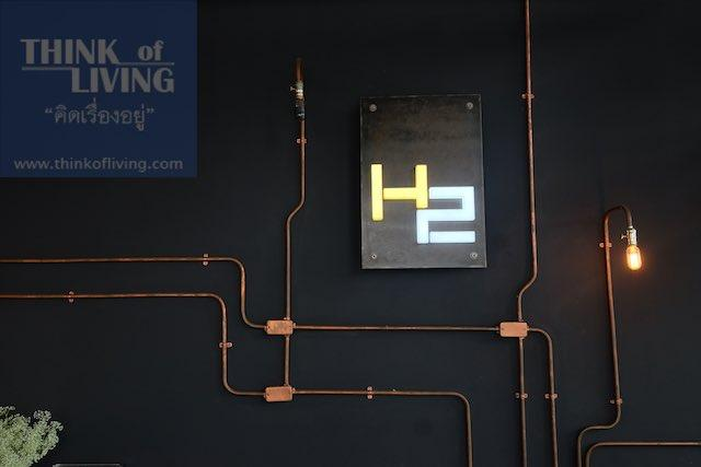 H2 รามอินทรา 54