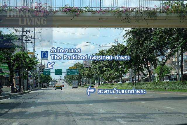 The parkland เพชรเกษม-ท่าพระ_site14