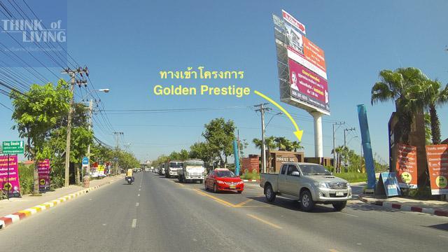 Golden Prestige วัชรพล Location-6