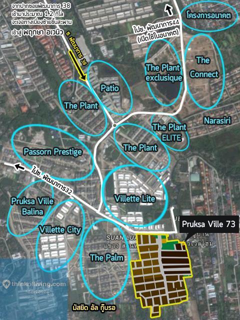 Pruksa ville73 pattanakarn-รวมหมู่บ้าน