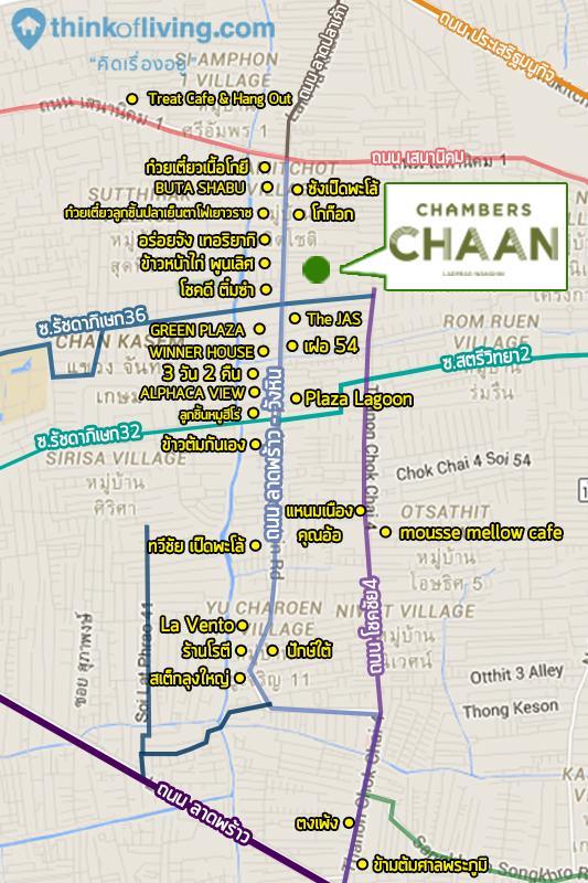 Chambers Chaanl MAP ร้านอาหาร2