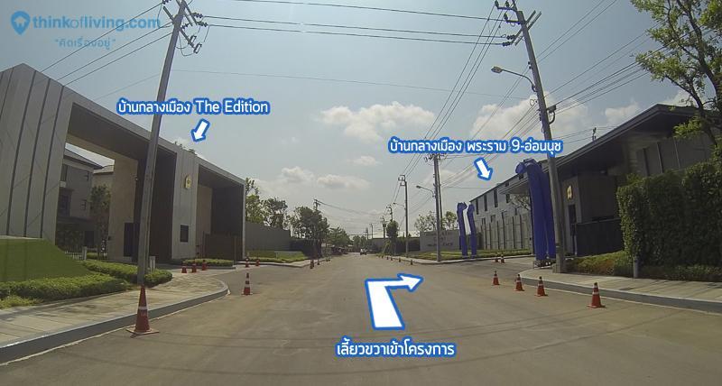บ้านกลางเมือง route (1 of 1)-2 copy