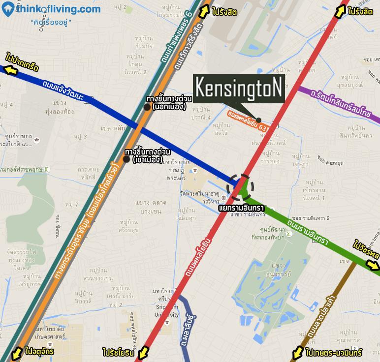 ทางรถ Kensington