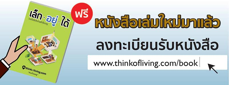 thinkofliving-living-expo-paragon-2016-banner5