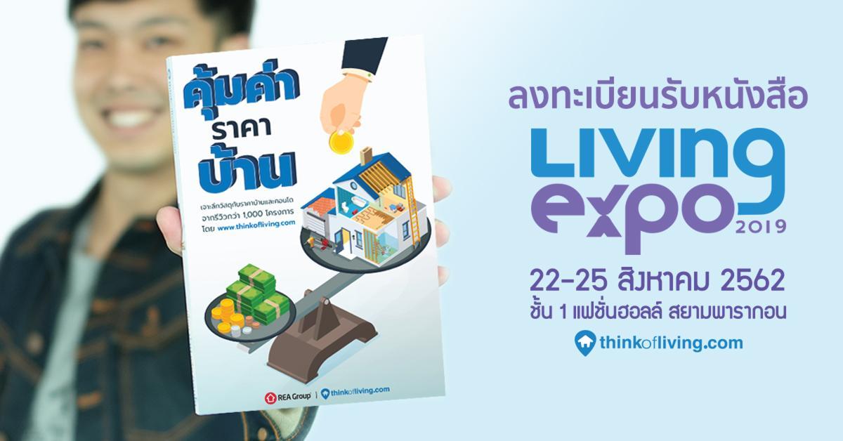 หนังสือ Think of Living
