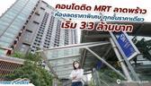 Think's Update EP.157 : อัปเดตโปรโมชั่น ทุกชั้นราคาเดียว Whizdom Avenue Ratchada-Ladprao
