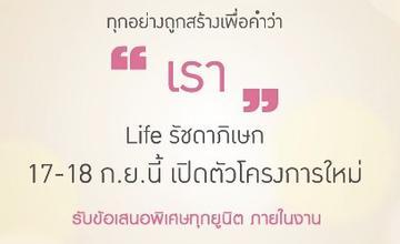 คอนโด Life รัชดาภิเษก ใหม่จาก Asian Property