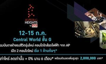 AP จัดงาน Aspiring Heights 12-15 ก.ค. ที่ Central World