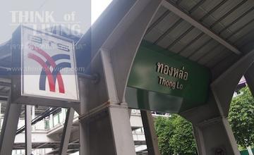 มองหาทำเลน่าอยู่ใกล้รถไฟฟ้า: BTS ทองหล่อ (E6)