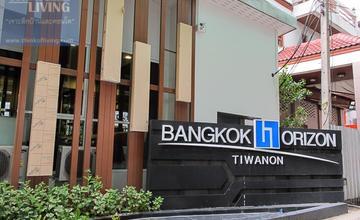 Bangkok Horizon ติวานนท์ คอนโด High Rise ติดรถไฟฟ้าสายสีม่วง สถานีติวานนท์ จาก CMC [รีวิวฉบับที่ 369]