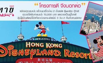 บ้านเพทาย ออกโปรโมชั่นพาเที่ยว Disneyland Hongkong