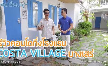 คิด.เรื่อง.อยู่ Ep.69 – Costa Village Pool Residences บางเสร่ by บ้านสบายริมทะเล