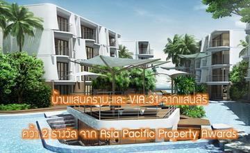 บ้านแสนคราม และ VIA 31 จากแสนสิริ คว้า 2 รางวัล จาก Asia Pacific Property Awards 2014