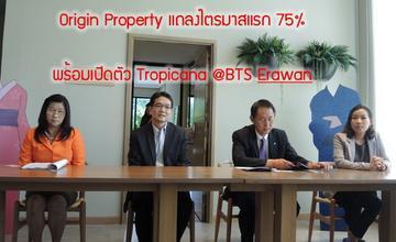 Origin Property แถลงไตรมาสแรก 75% พร้อมเปิดตัว Tropicana @BTS Erawan