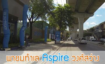 พาชมทำเล Aspire วงศ์สว่าง คอนโดใกล้ MRT วงศ์สว่าง จาก AP [PREVIEW]
