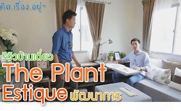 คิด.เรื่อง.อยู่ Ep.86 The Plant Estique พัฒนาการ by พฤกษาเรียลเอสเตท