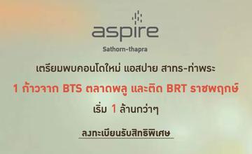 AP เตรียมเปิดโครงการใหม่ Aspire สาทร-ท่าพระ