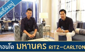 คิด.เรื่อง.อยู่ Ep.96 – รีวิว คอนโด 'MahaNakhon' – The Ritz-Carlton Residences BKK