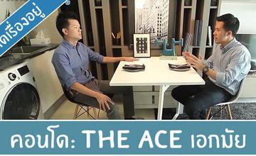 คิด.เรื่อง.อยู่ Ep.99 – The Ace เอกมัย by Legend Property