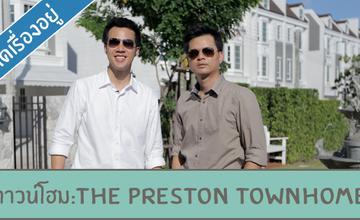 คิด.เรื่อง.อยู่ Ep.107 – รีวิวทาวน์โฮม The Preston Townhome