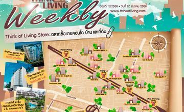 แนะนำ Think of Living Store : ตลาดซื้อขายคอนโด บ้าน และ ที่ดิน